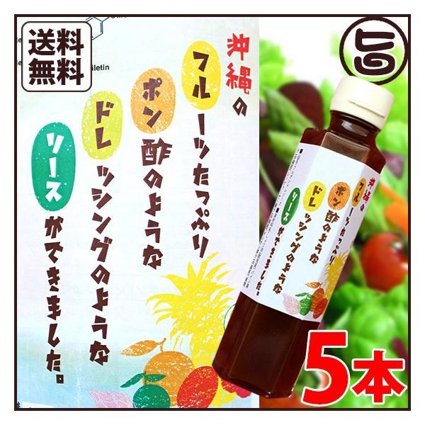 フルポンドレソース 150ml×5瓶 おすすめ 新定番 黒糖 南国フルーツ  送料無料