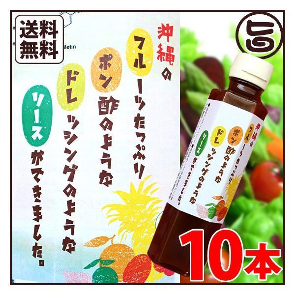 フルポンドレソース 150ml×10瓶 おすすめ 新定番 黒糖 南国フルーツ  送料無料