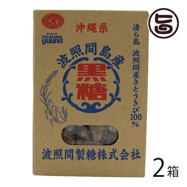 波照間島産黒糖 250g×2箱 波照間製糖 沖縄 人気 定番 土産 黒糖菓子 送料無料