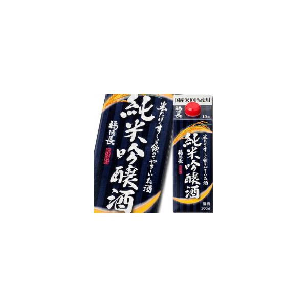 【送料無料】福徳長 米だけのす〜っと飲めてやさしいお酒 純米吟醸酒 500mlパック×1ケース(全12本)