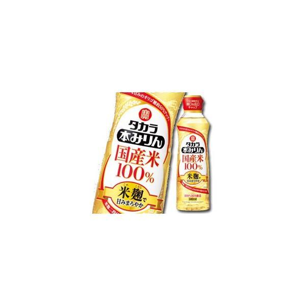 【送料無料】宝酒造 タカラ本みりん 国産米100% 米麹二段仕込500mlらくらく調節ボトル×2ケース(全24本)