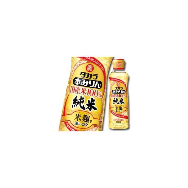 【送料無料】宝酒造 タカラ本みりん 国産米100% 純米500mlらくらく調節ボトル×1ケース(全12本)
