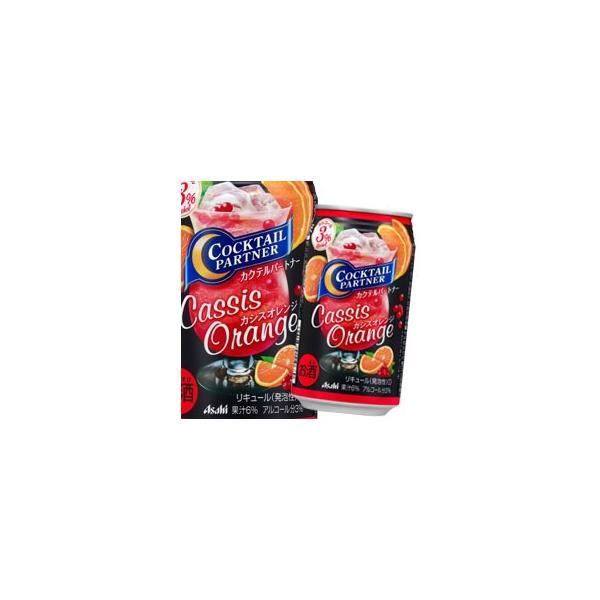 【送料無料】アサヒ カクテルパートナー カシスオレンジ350ml缶×3ケース(全72本)