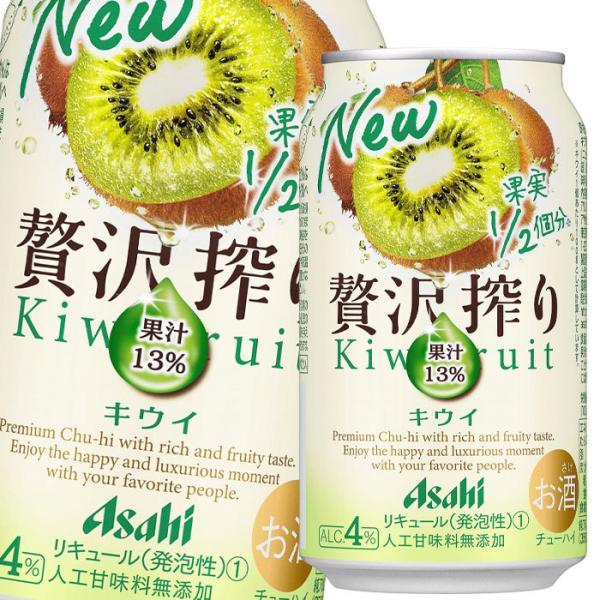 【送料無料】アサヒ 贅沢搾り キウイ350ml缶×2ケース(全48本)