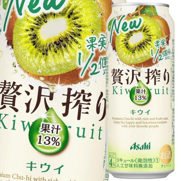 【送料無料】アサヒ 贅沢搾り キウイ500ml缶×2ケース(全48本)