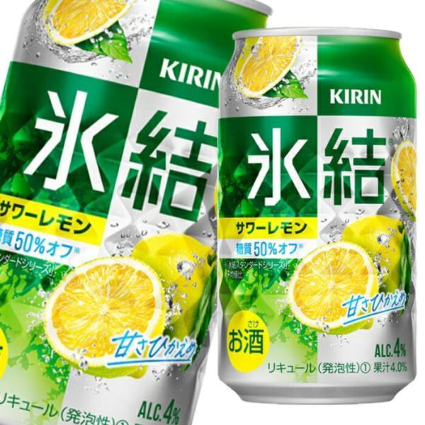 キリン 氷結 サワーレモン350ml缶×3ケース(全72本)【送料無料】