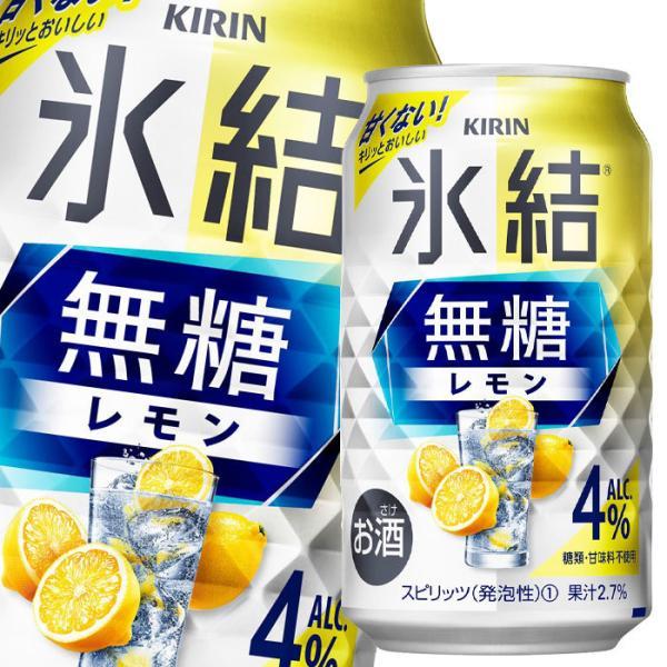 """氷結 無 糖 レモン キリン「氷結」に""""甘くない""""新商品"""