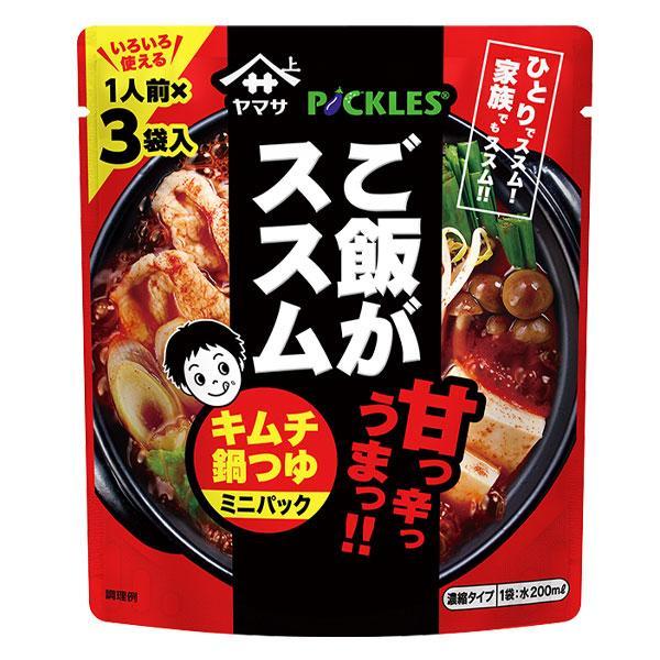 ヤマサ『ご飯がススム キムチ鍋つゆ ミニパック 3食入 144g』
