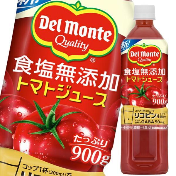 デルモンテ 食塩無添加トマトジュース900g×2ケース(全24本)【送料無料】