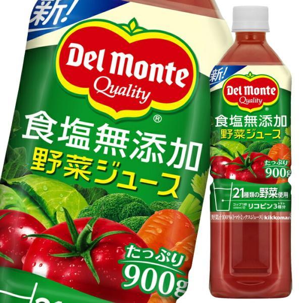 デルモンテ 食塩無添加野菜ジュース900g×2ケース(全24本)【送料無料】