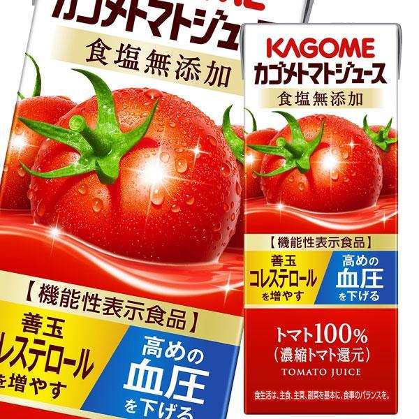 カゴメ トマトジュース食塩無添加200ml×1ケース(全24本)【機能性表示食品】【送料無料】