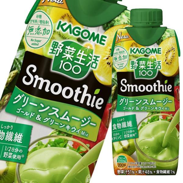 【送料無料】カゴメ 野菜生活100 Smoothie グリーンスムージーMix330ml×2ケース(全24本)