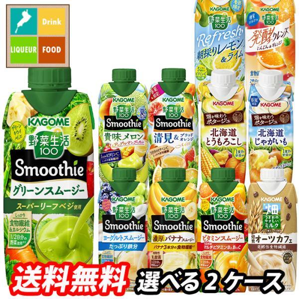 カゴメ 野菜生活100 Smoothie 12本単位で2種類選べる合計24本セット【選り取り】【スムージー】【送料無料】