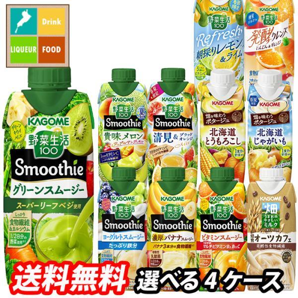 カゴメ 野菜生活100 Smoothie 12本単位で4種類選べる合計48本セット【選り取り】【スムージー】【送料無料】