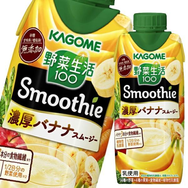 【送料無料】カゴメ 野菜生活100Smoothie(スムージー)完熟バナナ&豆乳Mix330ml×2ケース(全24本)
