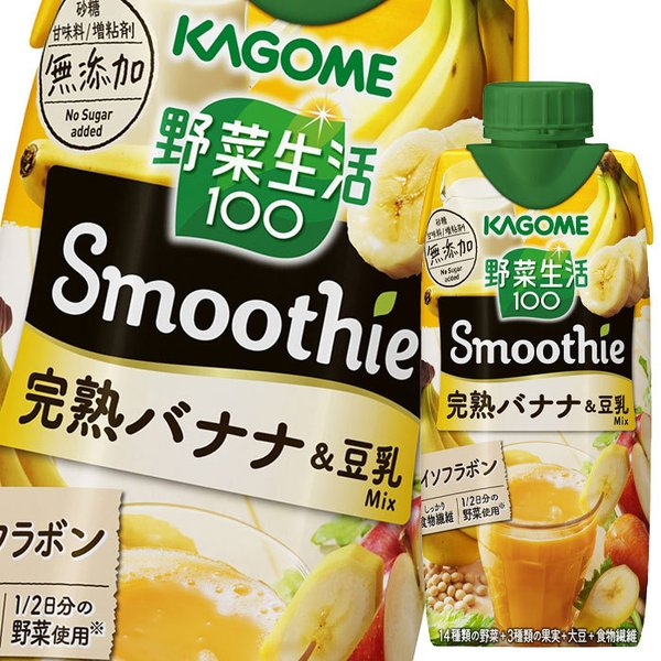【送料無料】カゴメ 野菜生活100Smoothie(スムージー)完熟バナナ&豆乳Mix330ml×3ケース(全36本)