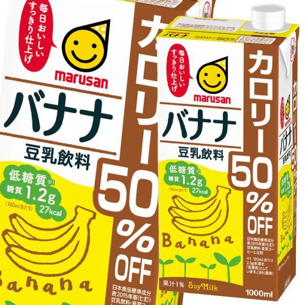 【送料無料】マルサンアイ 豆乳飲料 バナナ カロリー50%オフ1L紙パック×2ケース(全12本)