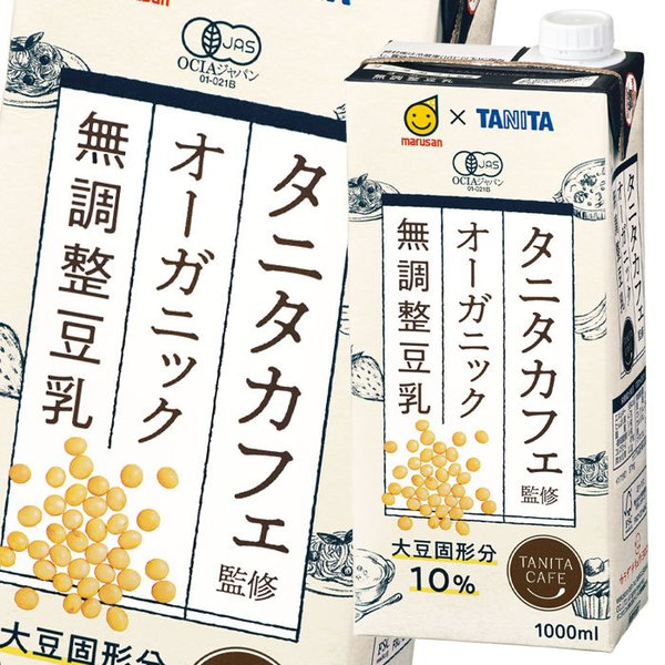 マルサンアイ タニタカフェ監修 オーガニック 無調整豆乳1L紙パック×2ケース(全12本)【送料無料】