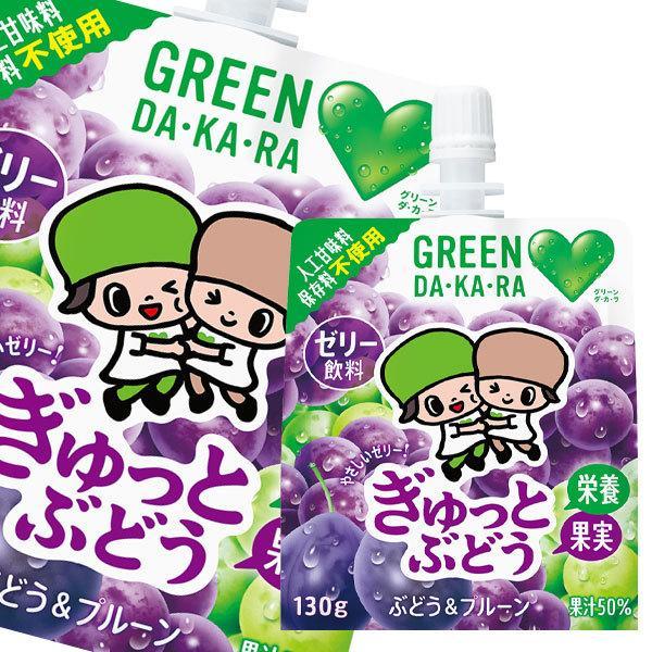 【送料無料】サントリー GREEN DA・KA・RAゼリー ぎゅっとぶどう130gパウチ×2ケース(全60本)