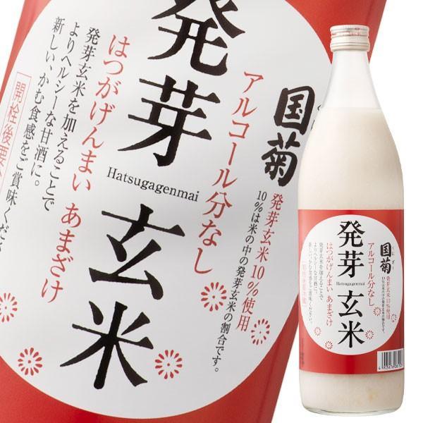 【送料無料】篠崎 国菊発芽玄米あまざけ985g瓶×1ケース(全6本)
