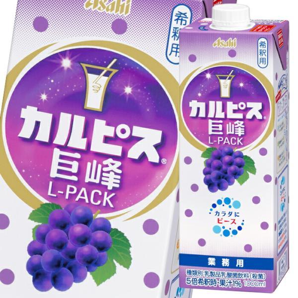 【送料無料】アサヒ カルピス巨峰Lパック1L紙容器×1ケース(全6本)