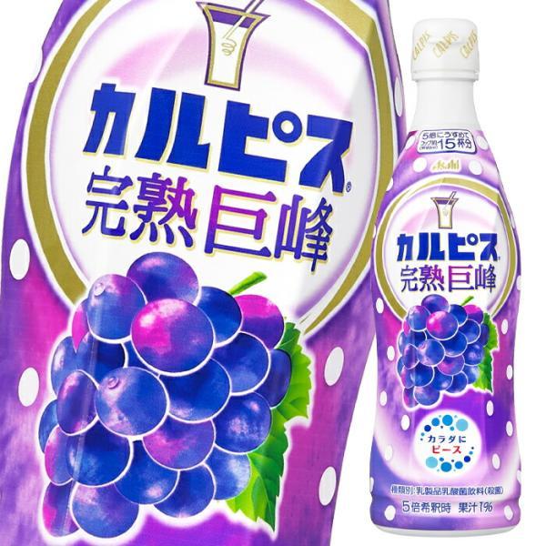【送料無料】アサヒ カルピス 完熟巨峰470mlプラスチックボトル×2ケース(全24本)