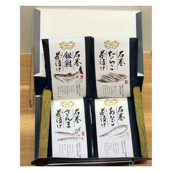 石巻金華茶漬け 4種セット(銀鮭・さんま・たらこ・あなご)|umaimono-marche