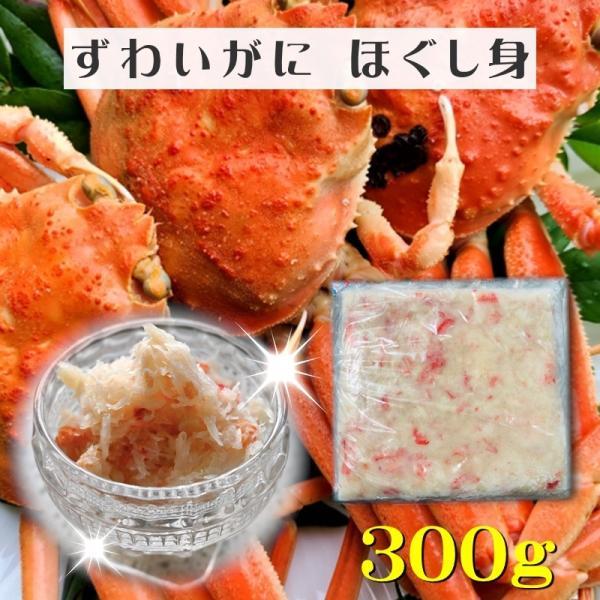 ずわいがに ほぐし身 300g入り【寿司・サラダ・炊き込みご飯にお使いいただけます】(冷凍便)