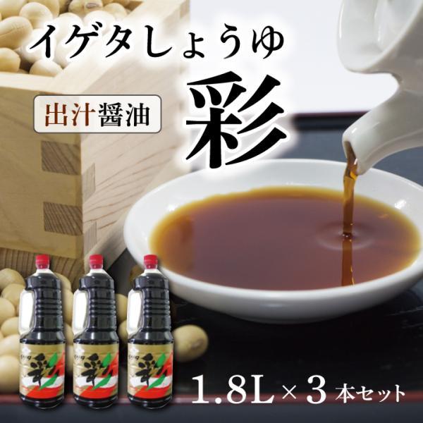 【11/22秘密のケンミンSHOW登場!!】醤油 イゲタ 彩 出汁醤油 1.8L×3本|umaimonoaizu