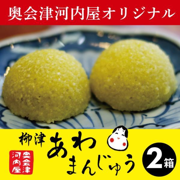 柳津名物 おかめや あわまんじゅう 10個×2箱 【クール便】 umaimonoaizu