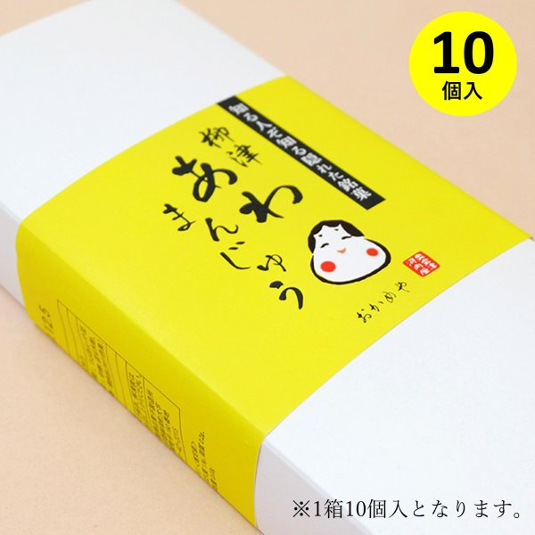 柳津名物 おかめや あわまんじゅう 10個×2箱 【クール便】 umaimonoaizu 02