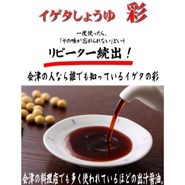 【11/22秘密のケンミンSHOW登場!!】醤油 イゲタ 彩 出汁醤油 1.8L×6本  umaimonoaizu 02