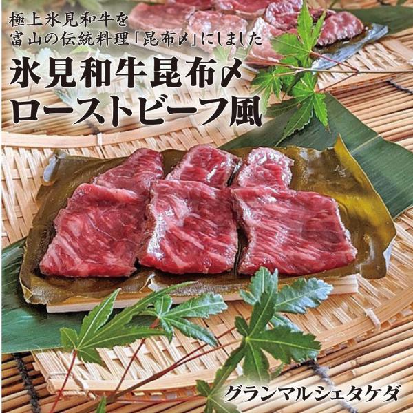 グランマルシェタケダ 氷見和牛昆布〆ローストビーフ風 約100g|umaimura