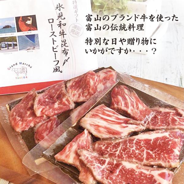グランマルシェタケダ 氷見和牛昆布〆ローストビーフ風 約100g|umaimura|03