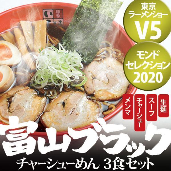 麺家いろは 富山ブラックチャーシューめん 3食 (本店直送便 クール便でお届け)|umaimura