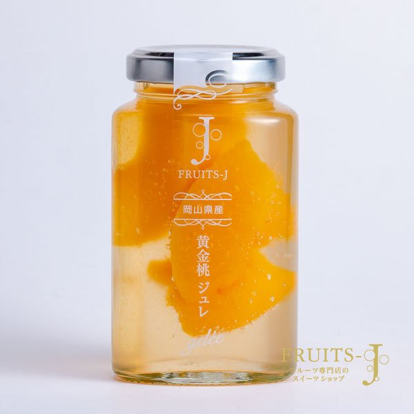 FRUITS-J 岡山県産 黄金桃のジュレ