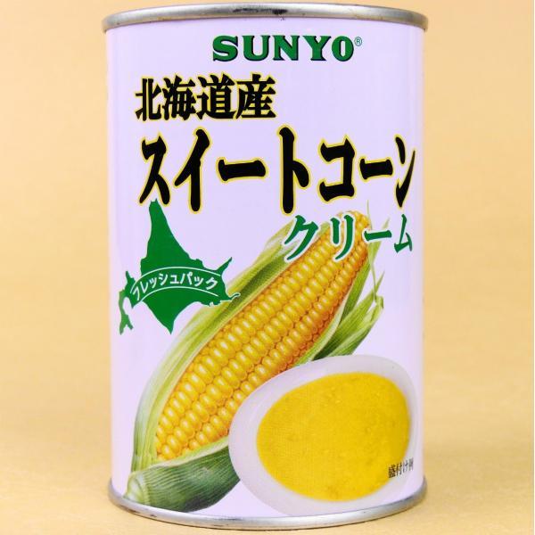 サンヨー堂 北海道産 スイートコーン クリーム フレッシュパック435g 国産クリームコーン缶詰4号缶