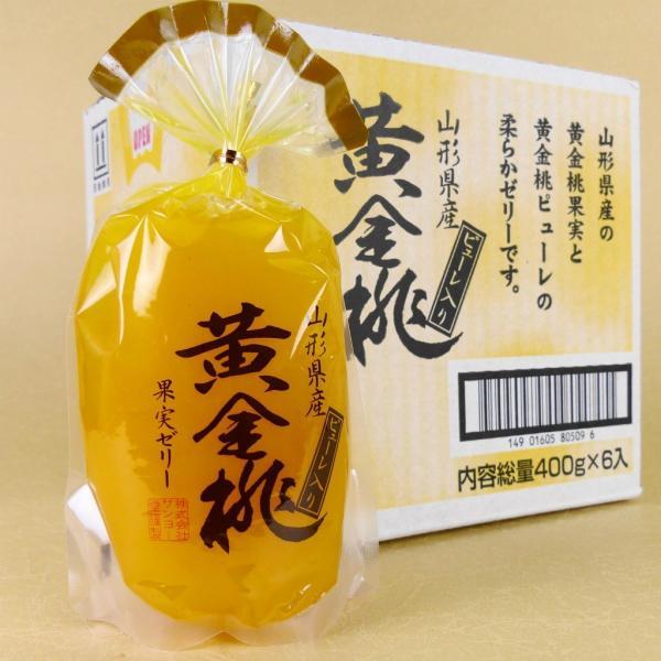 サンヨー堂 山形県産 黄金桃 果実ゼリー ピューレ入り 400g×6個セット ギフトにも最適な包装無料サービス対応品