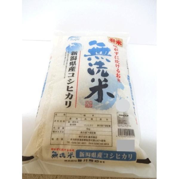 【送料無料】令和3年度産  無洗米5キログラム×4新米 新潟県産こしひかり
