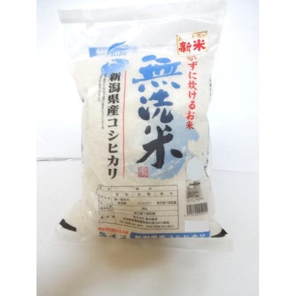 【送料無料】令和3年度産  無洗米2キログラム新米 新潟県産こしひかり