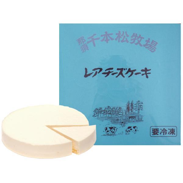レアチーズケーキ 誕生日 ギフト 6号 千本松牧場 栃木県那須 国産 送料無料 贈答品 お取り寄せ ブラタモリ