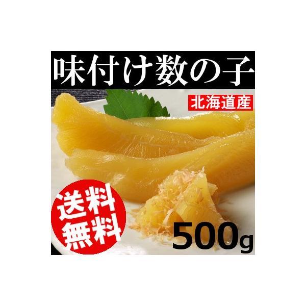 味付け数の子 500g 北海道産 おせち お正月 送料無料 贈答品 お取り寄せ
