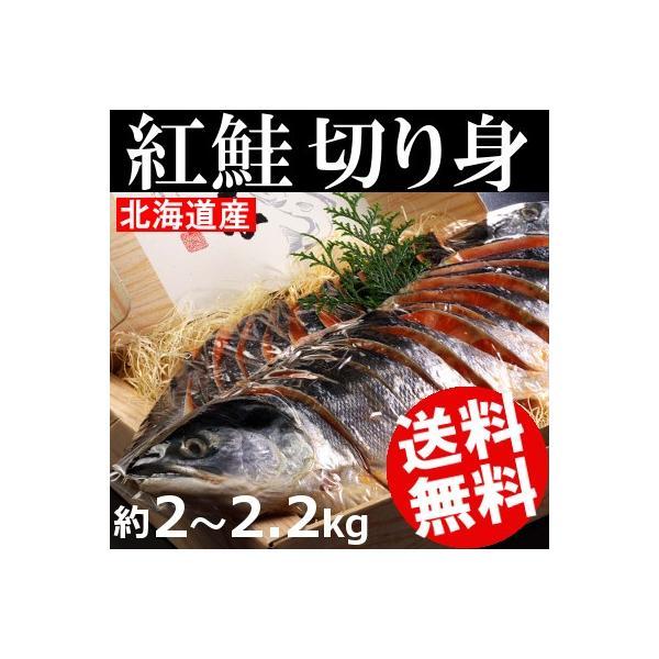 紅鮭切り身 約2kg〜2.2kg 北海道産 秋鮭 天然鮭 おせち お正月 送料無料 贈答品 お取り寄せ