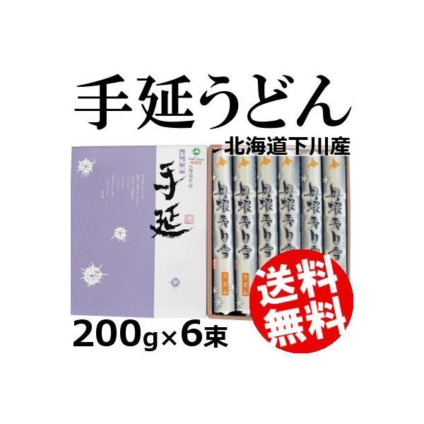 手延べうどん 200g×6束 北海道たばた製麺 鍋焼きうどん 乾麺 乾燥めん 送料無料 贈答品 お取り寄せ