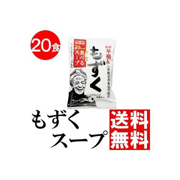 食べるもずくスープ フリーズドライ インスタント 20食 沖縄県産 早摘みもずく 送料無料 贈答品 お取り寄せ