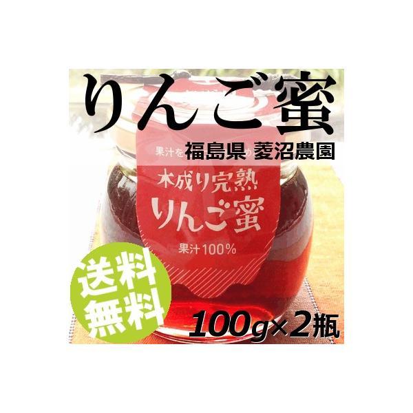 りんご蜜 100g 2瓶 完熟りんご 手作り シロップ 無添加 純度100% 菱沼農園 送料無料 贈答品 お取り寄せ ふくしまプライド。体感キャンペーン