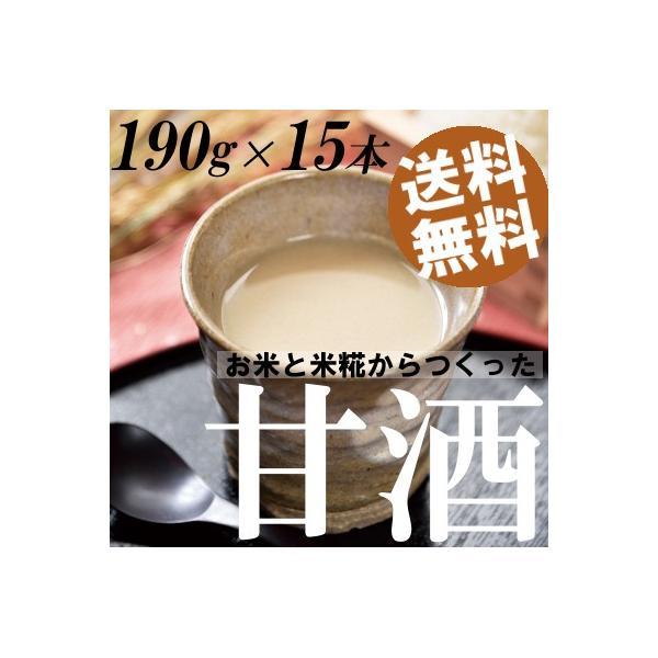 甘酒 米麹 無添加 15本 190g ノンアルコール 砂糖不使用 缶入 北海道 国産 送料無料 贈答品 お取り寄せ