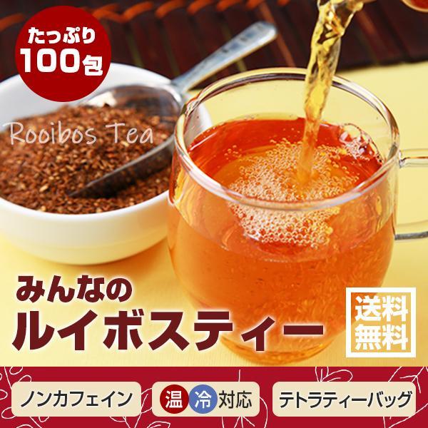 ルイボスティーお試し100包(新発売セール)徳用大容量ハーブお茶ティーバッグメール便水出しノンカフェイン無添加ミネラル