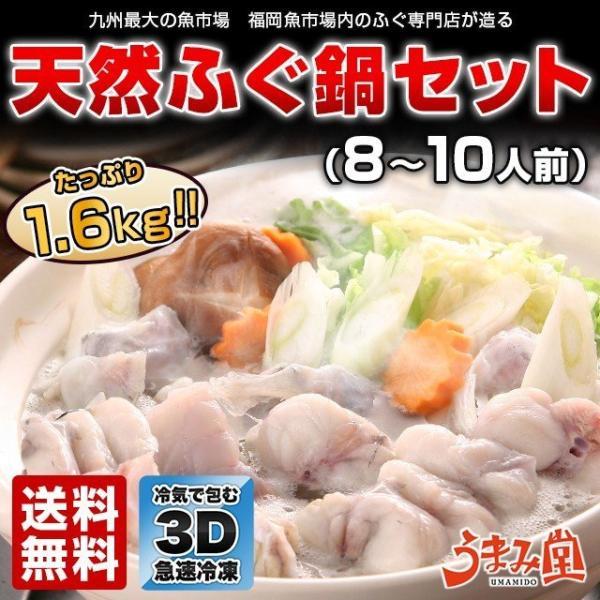 天然ふぐ鍋 セット8〜10人前 ギフト フグ  送料無料