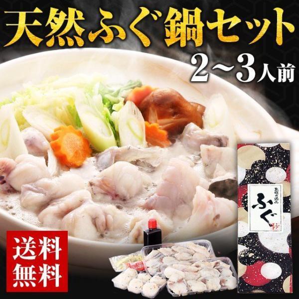 天然ふぐ鍋 セット2〜3人前 化粧箱 フグ 送料無料 ギフト 海鮮 ふぐちり お取り寄せ